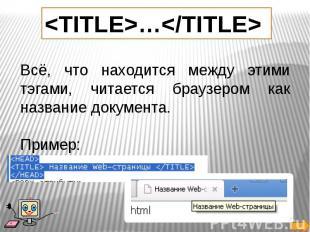 Всё, что находится между этими тэгами, читается браузером как название документа