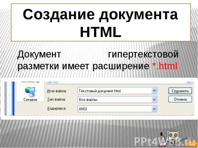 Создание документа HTML Документ гипертекстовой разметки имеет расширение *.html