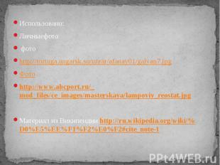 Использовано: Личныефото фото http://tortuga.angarsk.su/unrar/afanay01/galvan7.j