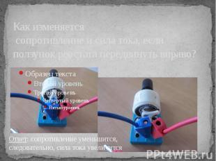 Как изменяется сопротивление и сила тока, если ползунок реостата передвинуть впр