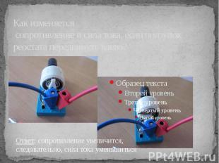 Как изменяется сопротивление и сила тока, если ползунок реостата передвинуть вле