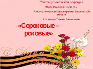 Учитель русского языка и литературы МКОУ Рамонской СОШ № 2 Рамонского муниципаль
