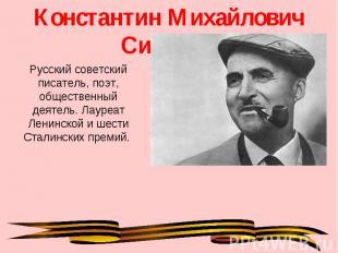 Константин Михайлович Симонов Русский советский писатель, поэт, общественный дея