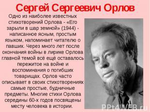 Сергей Сергеевич Орлов Одно из наиболее известных стихотворений Орлова- «Его за