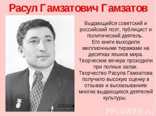Расул Гамзатович Гамзатов Выдающийся советский и российский поэт, публицист и по