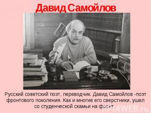 Давид Самойлов Русский советский поэт, переводчик. Давид Самойлов -поэт фронтово