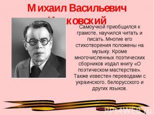 Михаил Васильевич Исаковский Самоучкой приобщился к грамоте, научился читать и п