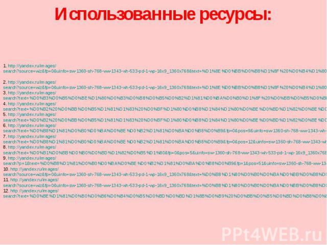 1. http://yandex.ru/images/search?source=wiz&fp=0&uinfo=sw-1360-sh-768-ww-1343-wh-533-pd-1-wp-16x9_1360x768&text=%D1%8E%D0%BB%D0%B8%D1%8F%20%D0%B4%D1%80%D1%83%D0%BD%D0%B8%D0%BD%D0%B0&noreask=1&pos=1&lr=213&rpt=simage&img_url=http%3A%2F%2Fupload.wiki…