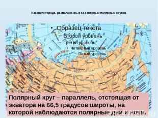 Назовите города, расположенные за северным полярным кругом. Полярный круг – пара