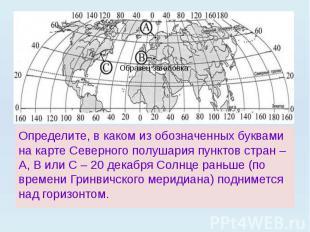 Определите, в каком из обозначенных буквами на карте Северного полушария пунктов