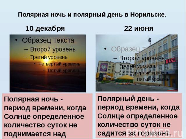 Полярная ночь и полярный день в Норильске. Полярная ночь - период времени, когда Солнце определенное количество суток не поднимается над горизонтом. Полярный день - период времени, когда Солнце определенное количество суток не садится за горизонт.