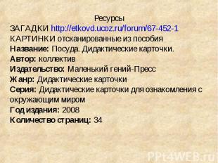 Ресурсы ЗАГАДКИ http://etkovd.ucoz.ru/forum/67-452-1 КАРТИНКИ отсканированные из