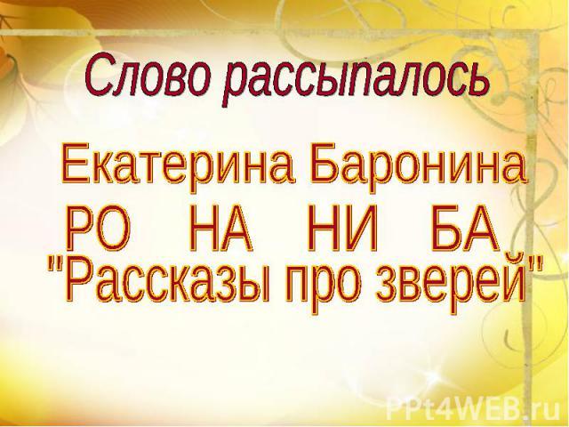 Слово рассыпалось Екатерина Баронина