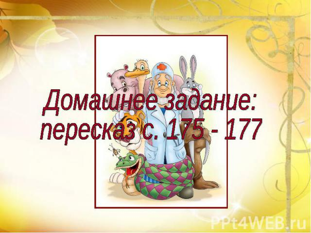 Домашнее задание: пересказ с. 175 - 177
