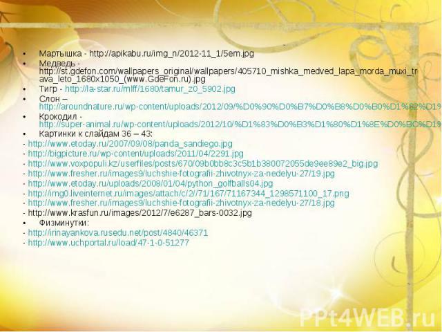 Мартышка - http://apikabu.ru/img_n/2012-11_1/5em.jpg Мартышка - http://apikabu.ru/img_n/2012-11_1/5em.jpg Медведь - http://st.gdefon.com/wallpapers_original/wallpapers/405710_mishka_medved_lapa_morda_muxi_trava_leto_1680x1050_(www.GdeFon.ru).jpg Тиг…