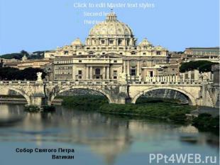 Собор Святого Петра Ватикан