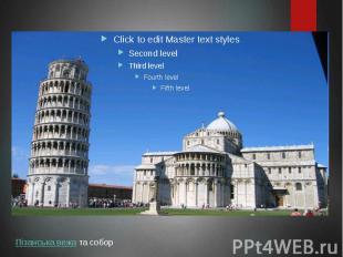 Пізанська вежа та собор