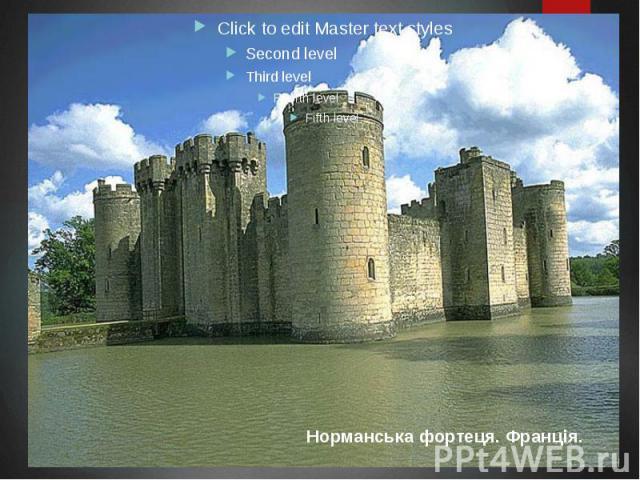 Норманська фортеця. Франція.