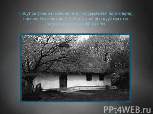 Побут селянина й міщанина зосереджувався насамперед навколо його житла. В XIX ст