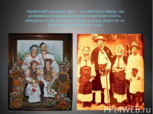 Український народний одяг — це самобутнє явище, що розвивалося й вдосконалювалос