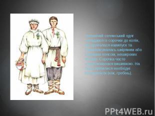Чоловічий селянський одяг складався із сорочки до колін, що вдягалася навипуск т