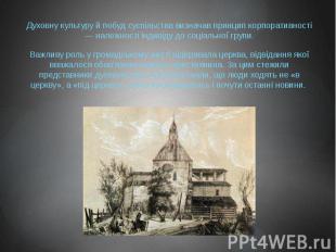 Духовну культуру й побуд суспільства визначав принцип корпоративності — належнос