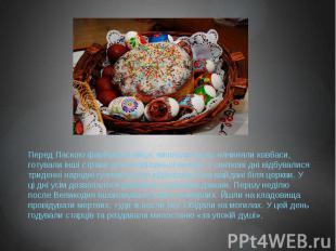 Перед Паскою фарбували яйця, випікали паску, начиняли ковбаси, готували інші стр