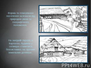 Форма та планування поселення залежали від природніх умов та географічного полож