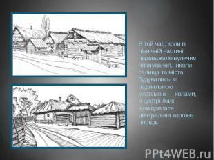 В той час, коли в північній частині переважало вуличне планування. Інколи селища