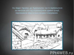 На півдні України, де будівництво часто відбувалося за наказом або під керівницт