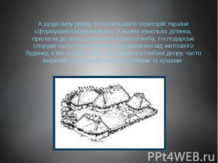 А щодо типу двору, то на більшості територій України сформувався відкритий тип.