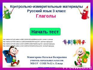 Контрольно-измерительные материалы Русский язык 3 класс Глаголы Маногарова Натал