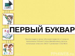 Презентацию к уроку обучения грамоте в 1 классе выполнила Попова Елена Михайловн