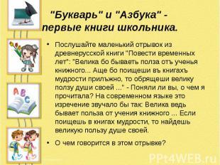 """""""Букварь"""" и """"Азбука"""" - первые книги школьника.Послушайте маленький отрывок из др"""