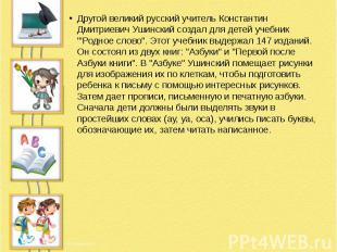 Другой великий русский учитель Константин Дмитриевич Ушинский создал для детей у