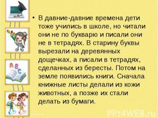 В давние-давние времена дети тоже учились в школе, но читали они не по букварю и