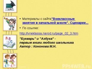 """Материалы с сайта""""Внеклассные занятия в начальной школе"""". Сценарии...По ссылке:h"""