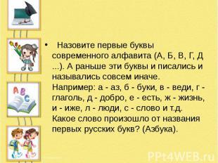 Назовите первые буквы современного алфавита (А, Б, В, Г, Д ...). А раньше