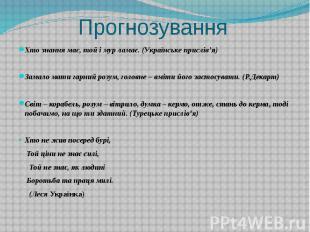 Прогнозування Хто знання має, той і мур ламає. (Українське прислів'я) Замало мат