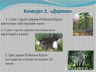 Конкурс 2. «Дерева» 1. Саме з цього дерева Робінзон Крузо виготовив свій перший