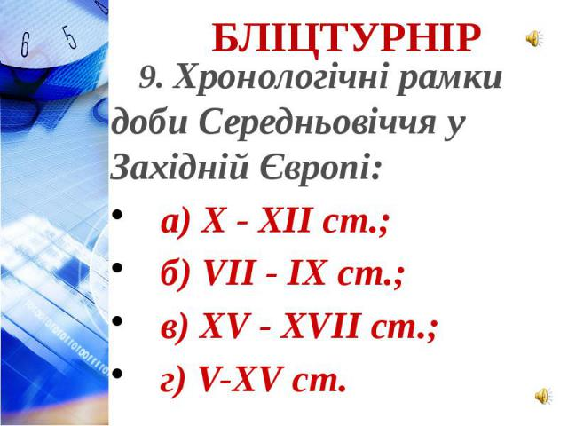 9. Хронологічні рамки доби Середньовіччя у Західній Європі: а) X - XII ст.; б) VII - ІХ ст.; в) XV - XVII ст.; г)V-ХVст.