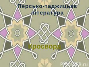 Персько-таджицька література
