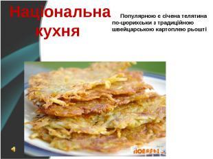 Популярною є січена телятина по-цюрихськи з традиційною швейцарською картоплею р