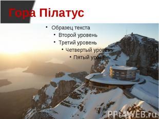 Гора Пілатус