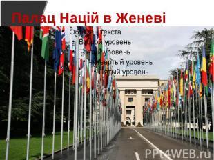 Палац Націй в Женеві