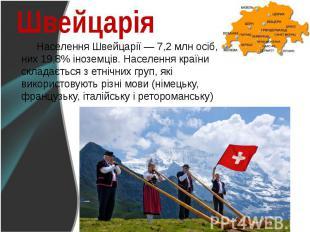 Населення Швейцарії — 7,2 млн осіб, з них 19,8% іноземців. Населення країни скла