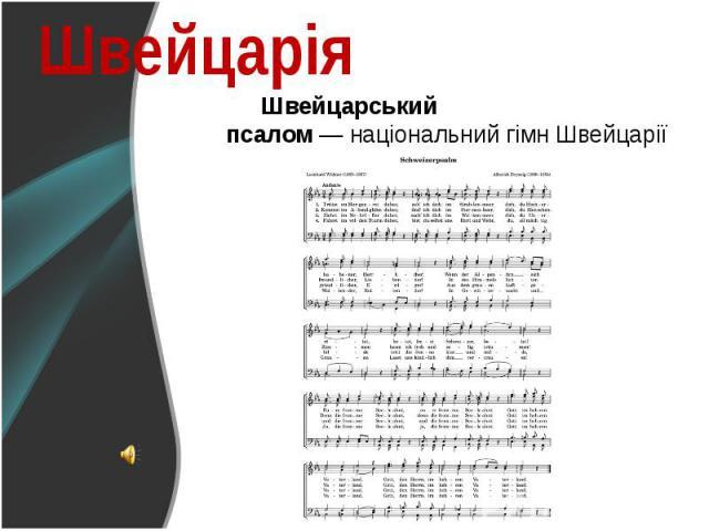 Швейцарський псалом—національний гімн Швейцарії Швейцарський псалом—національний гімн Швейцарії