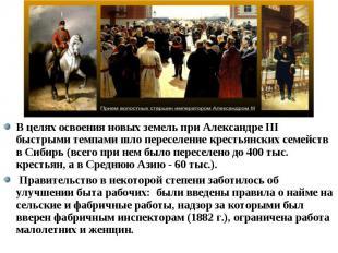 В целях освоения новых земель при Александре III быстрыми темпами шло переселени