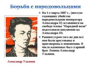 На 1-е марта 1887 г., (шестую годовщину убийства народовольцами императора Алекс