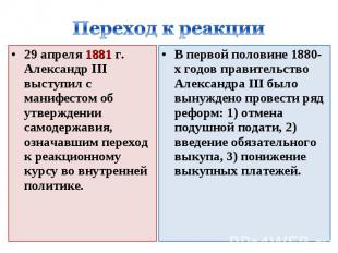 29 апреля 1881 г. Александр III выступил с манифестом об утверждении самодержави